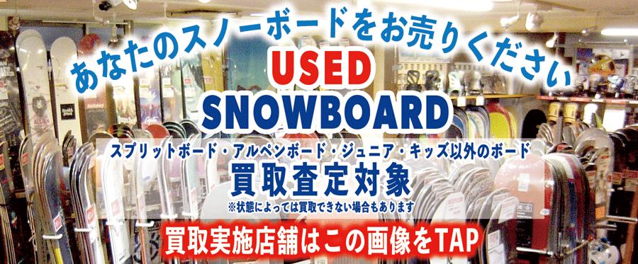 ムラサキスポーツスノーボード買取