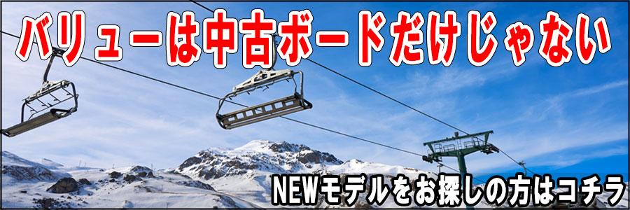 ムラサキスポーツ NEW SNOWBOARD