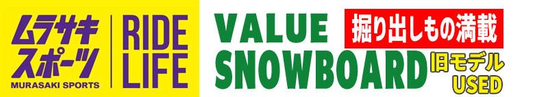 ムラサキスポーツの中古スノーボード専門サイト