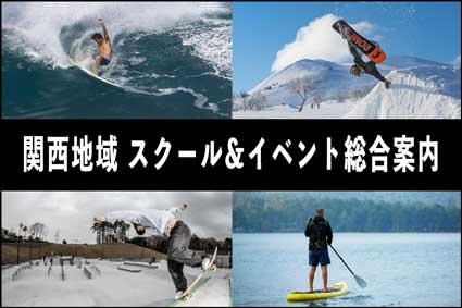ムラサキスポーツ関西地域スクール・イベント総合案内