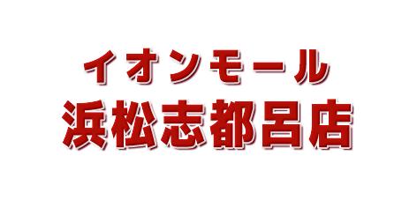 ムラサキスポーツイオンモール浜松志都呂店在庫リスト