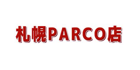 ムラサキスポーツ札幌parco店在庫リスト