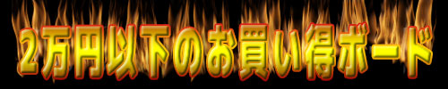 ムラスポのバリューボード2万円以下のお得ボード