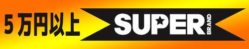 ムラスポのバリューボード5万円以上のスーパーブランド