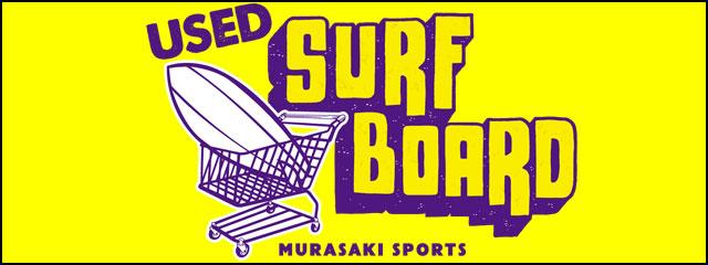 中古サーフボードもムラサキスポーツ