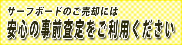ムラサキスポーツ事前査定