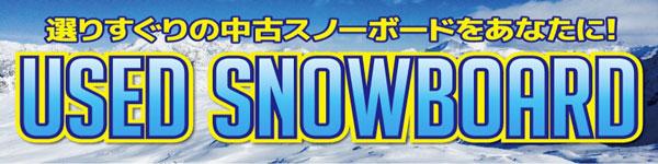 USED_muraspo snow