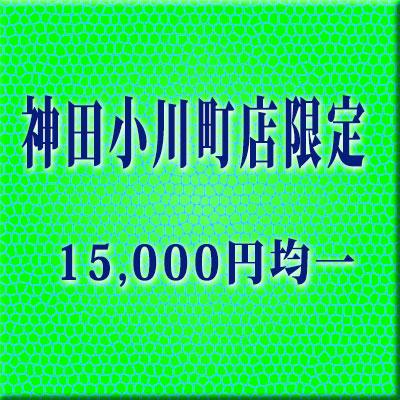 神田店限定特価