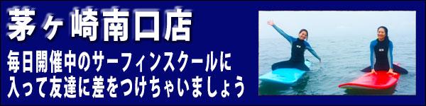 ムラサキスポーツ茅ヶ崎南口店サーフィンスクール
