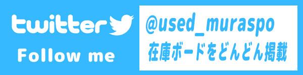 USED_muraspoツイッター