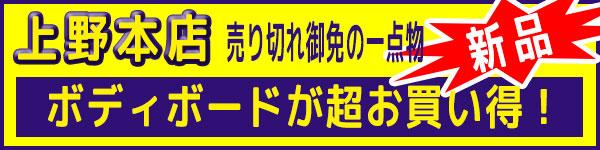 上野本店ボディボード